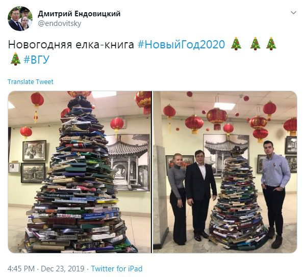 Book New Year tree