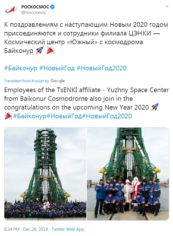 Roscosmos New Year tree
